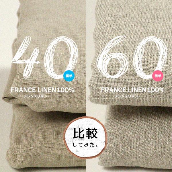 特集】40番手と60番手のフランス...